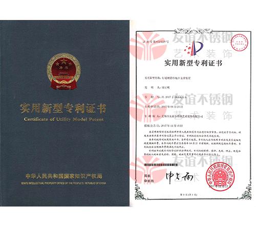 吴江行道树地下隐形装置证书