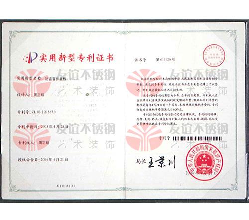 防盗窨井盖证书